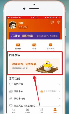 口碑app下载