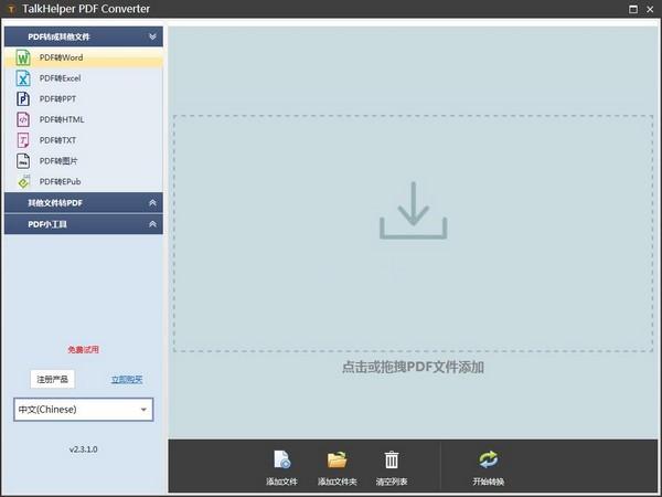 TalkHelper PDF Converter(PDF�D�Q器)
