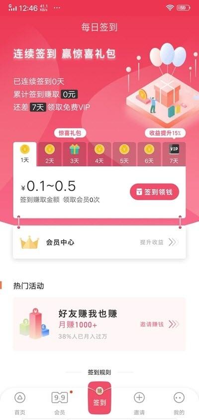 蝴蝶兼职icon