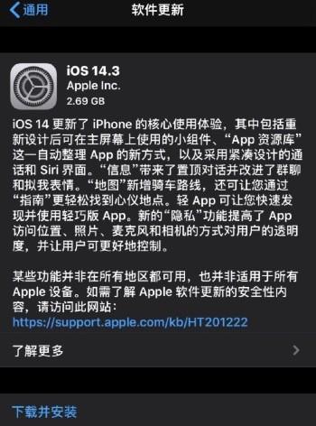 黑菠萝收集整理iOS 14.3固件下载地址