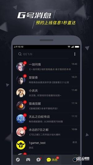 1号玩家iOS