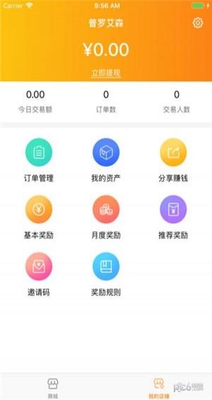 普艾app下载