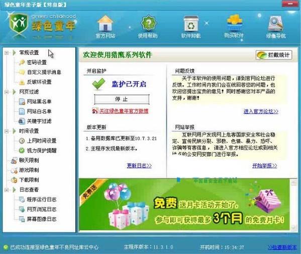 绿色童年孩子上网管理软件