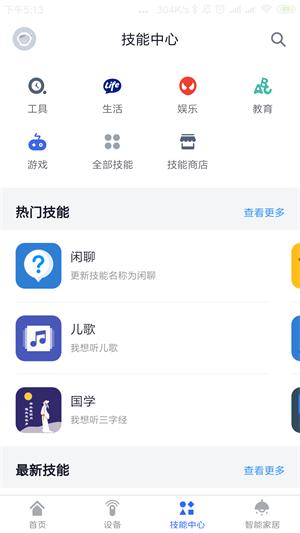 晓听乐连app下载