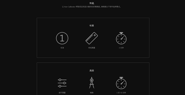 Color Calibrator(宏�校色软件)