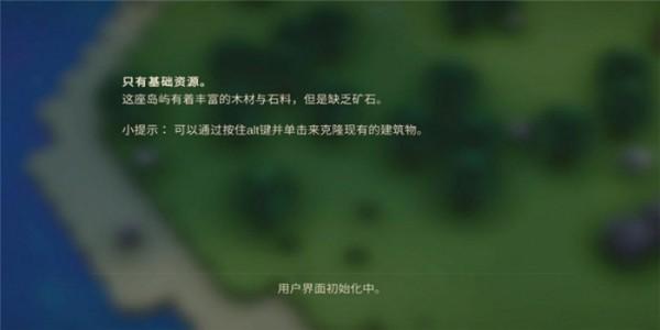 殖民大亨中文版下载