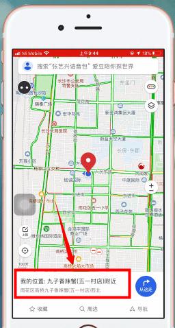 腾讯地图软件下载