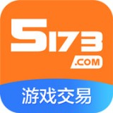 5173游戏交易平台安卓版