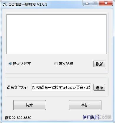 QQ语音一键转发工具