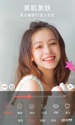 视频美颜小助手app下载