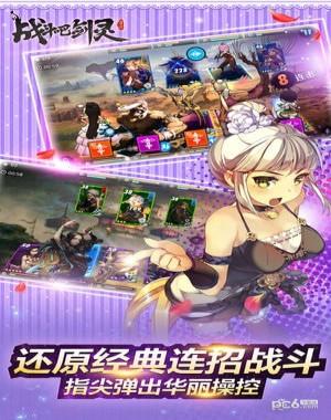 腾讯战斗吧剑灵官网下载