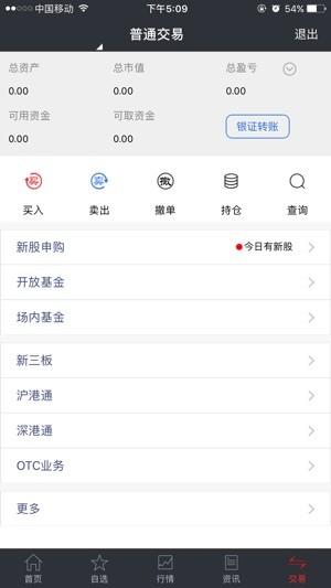 国盛大智慧iOS