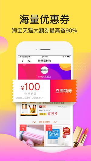 熊猫省钱app下载