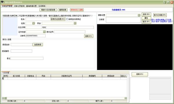 易达酒店访客登记管理系统软件