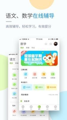 浙教学习电脑版