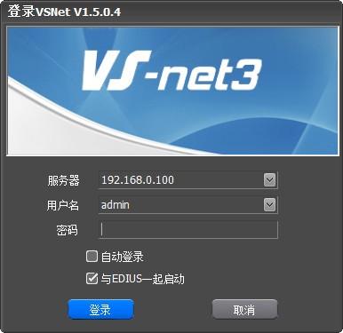VSNet客户端