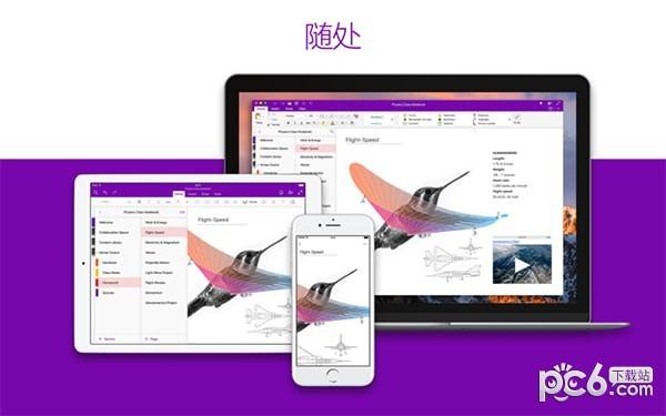 Onenote 2016 Mac版
