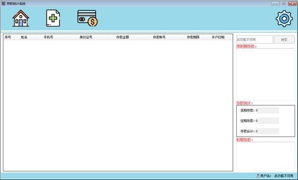 存款统计系统-存款统计系统下载 v1.0
