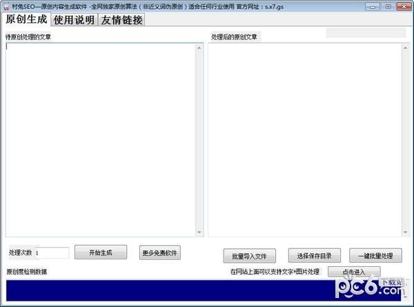 村兔SEO原创内容生成软件