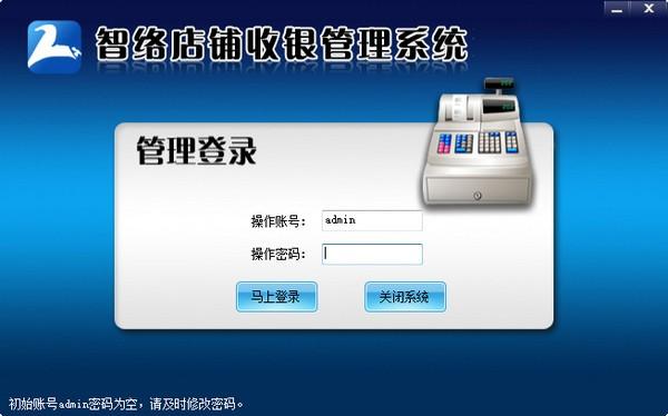 智络店铺收银管理系统