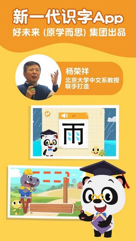 熊猫博士识字电脑版