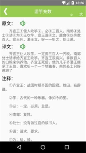 文言文翻译截图