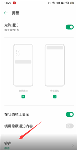 oppo手机怎么设置充电提示音