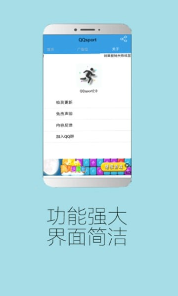 QQ步数修改器