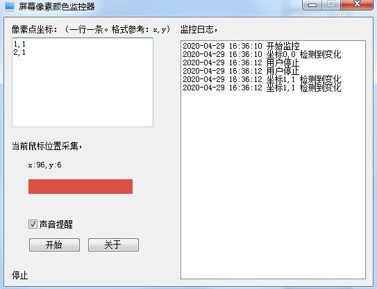 屏幕像素颜色监控器截图