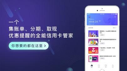 麦芒信用管家app