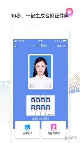证件照研究院iOS