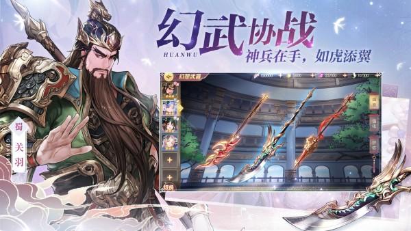 三国志幻想大陆内购版4