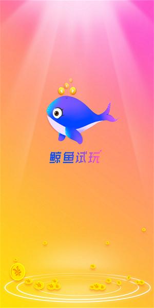 鲸鱼试玩_鲸鱼试玩app下载