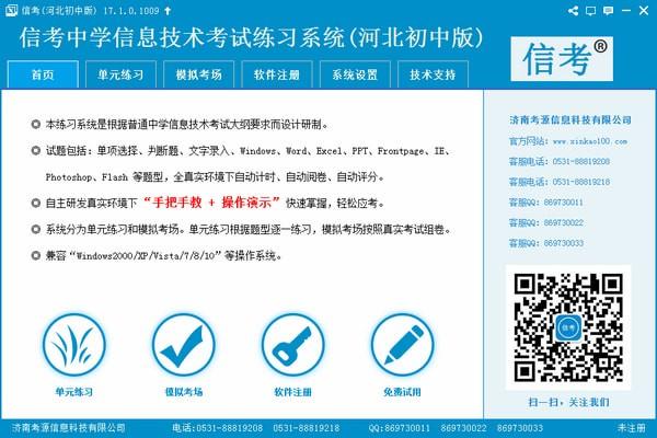 信考中学信息技术考试练习系统河北初中版