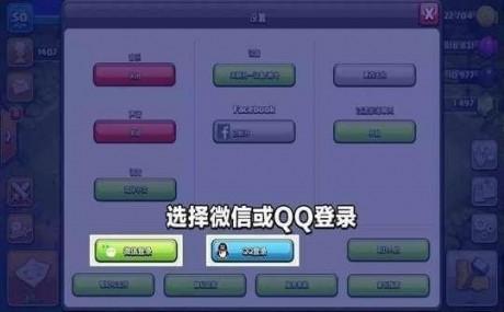 部落冲突最新版本下载