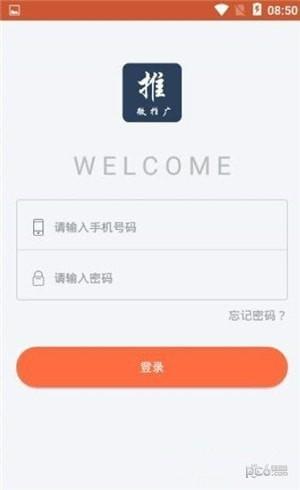 微推广app赚钱下载