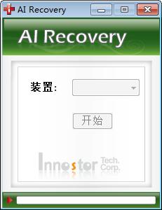 银灿IS902/IS916修复工具(AI Recovery)