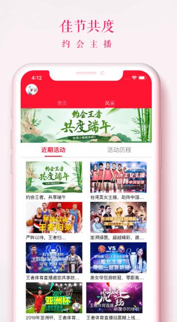 王者体育app