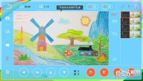 动图动画app