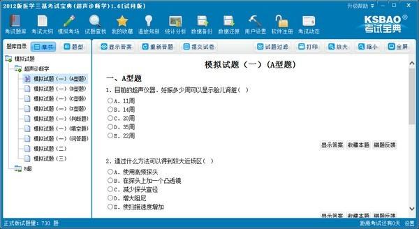 2012版医学三基考试宝典(超声诊断学)