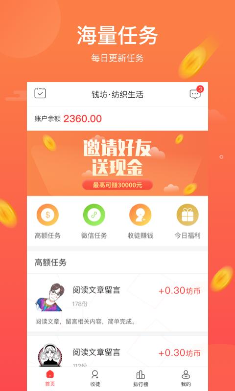 钱坊icon