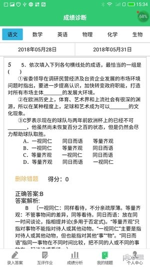 小鑫作业电脑版