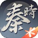 秦时明月世界iOS