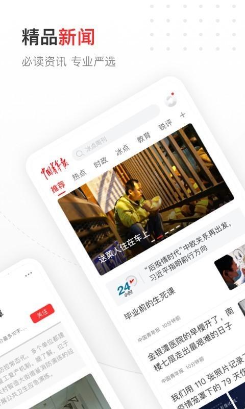 中国青年报(图1)