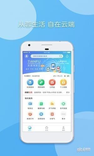 天府市民云app下载