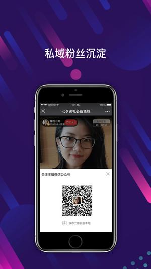 视频电商助手iOS