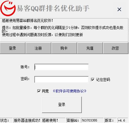 易客QQ群排名优化软件