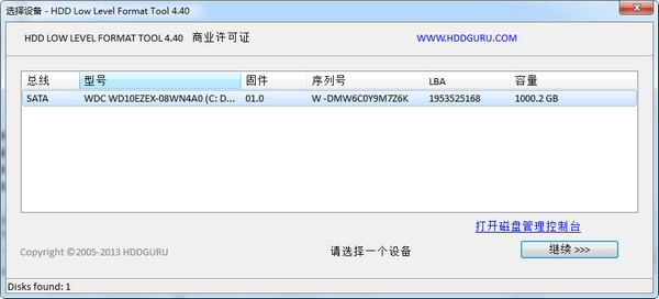 HDD Low Level Format Tool(硬盘低格工具)