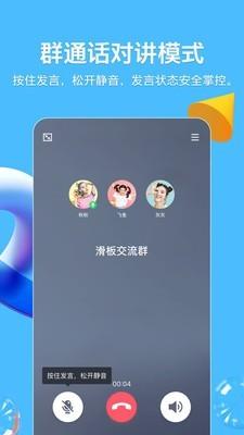 QQ2020手机版截图5