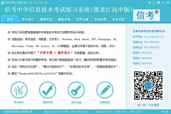 信考中学信息技术考试练习系统黑龙江高中版